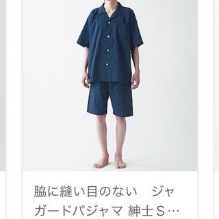 ムジルシリョウヒン(MUJI (無印良品))の無印良品 新品 脇に縫い目のないパジャマ ジャガード織り 紳士 S〜M 紺柄(その他)