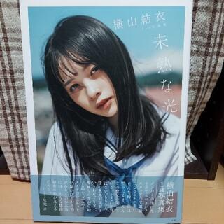 未熟な光 横山結衣1st写真集 AKB48 チーム8(アート/エンタメ)