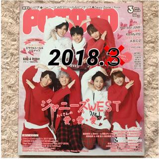 ジャニーズWEST - POTATO (ポテト) 2018年 03月号