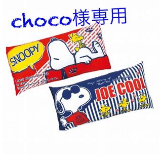ピーナッツ(PEANUTS)の★choco様専用★(枕)