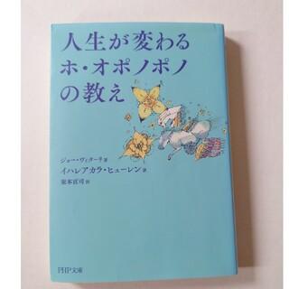 人生が変わるホ・オポノポノの教え(文学/小説)