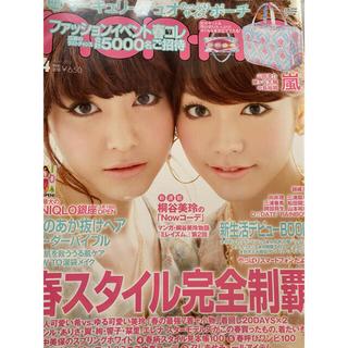 三浦春馬 切り抜き 雑誌 non-no ノンノ 2012年4月号 怪盗セブン(印刷物)