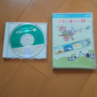 ヤマハ(ヤマハ)のヤマハCD.DVD プライマリー1(キッズ/ファミリー)