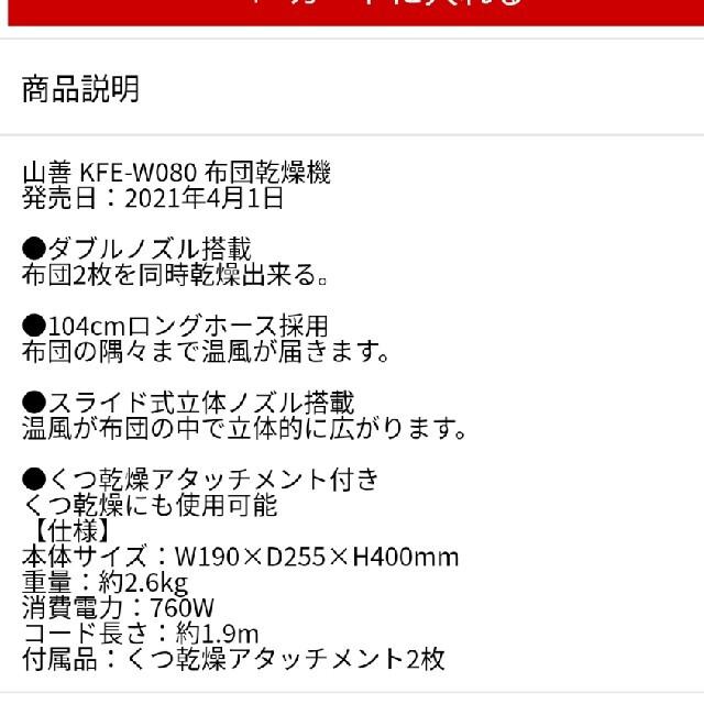 山善(ヤマゼン)の布団乾燥機 スマホ/家電/カメラの生活家電(その他)の商品写真