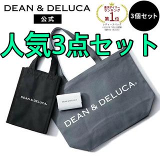 ディーンアンドデルーカ(DEAN & DELUCA)のDEAN&DELUCA ベストセラーズバッグ3点セット(日用品/生活雑貨)