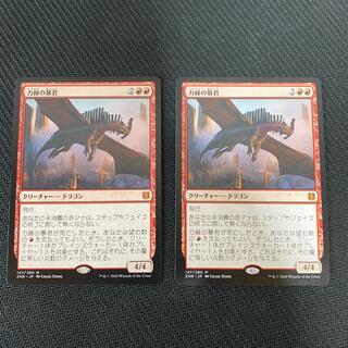 マジックザギャザリング(マジック:ザ・ギャザリング)の力線の暴君 2枚1セット(シングルカード)