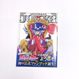 ショウガクカン(小学館)の怪盗ジョ-カ-ミラクルファンBOOK コロコロコミック公式(アート/エンタメ)