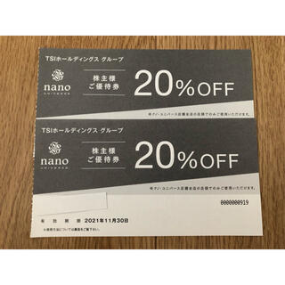 ナノユニバース(nano・universe)のTSI 株主優待 ナノユニバース 20%割引券 2枚 nano universe(ショッピング)