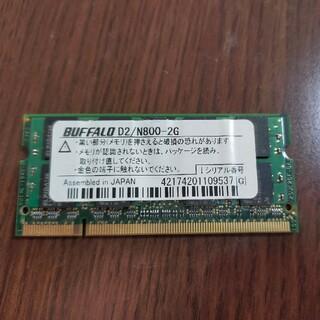 バッファロー(Buffalo)のノートパソコンのメモリ D2/N800-2G(PCパーツ)