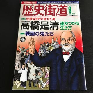 歴史街道 2013年 06月号(専門誌)