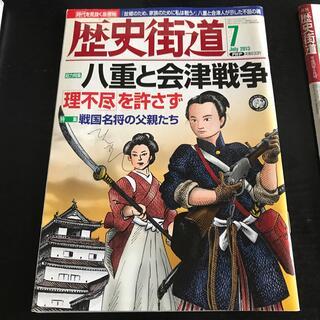 歴史街道 2013年 07月号(専門誌)