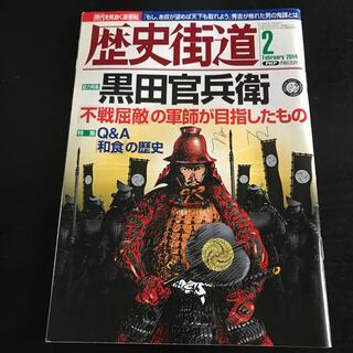 歴史街道 2014年 02月号(専門誌)