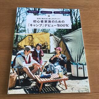 シュウエイシャ(集英社)の初心者家族のためのキャンプデビューBOOK(趣味/スポーツ/実用)