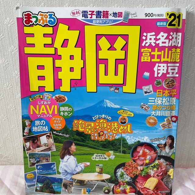 旺文社(オウブンシャ)のまっぷる静岡 浜名湖・富士山麓・伊豆 '21 エンタメ/ホビーの本(地図/旅行ガイド)の商品写真