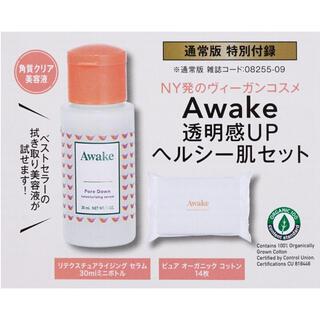 アウェイク(AWAKE)のマキア 9月号付録 Awake 透明感UPヘルシー肌セット(サンプル/トライアルキット)
