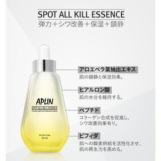 新品 アプリン オールキル エッセンス 美容液 韓国 スキンケア(美容液)