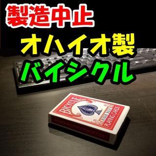 BY◆製造中止で入手困難◆オハイオ製バイシクル◆カードマジック(トランプ/UNO)