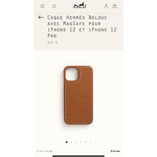エルメス(Hermes)のエルメス iPhone12/12pro ケース ボルデュック 未開封(iPhoneケース)