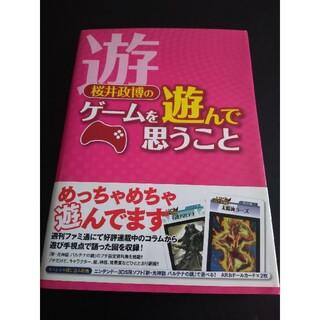 ニンテンドウ(任天堂)の桜井政博のゲ-ムを遊んで思うこと(アート/エンタメ)