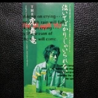 【送料無料】8cm CD ♪ THE 虎舞竜♪泣いてばかりじゃいられない(ポップス/ロック(邦楽))