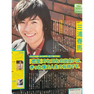 三浦春馬 切り抜き 雑誌 JUNON 2008年 2月 恋空 奈緒子(印刷物)