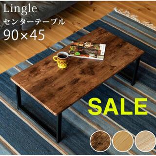 Lingle センターテーブル BR/NA/OAK(ローテーブル)