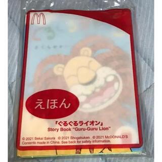 マクドナルド - マクドナルド ハッピーセット ぐるぐるライオン 絵本♡