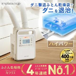 アイリスオーヤマ(アイリスオーヤマ)のふとん乾燥機ハイパワーツインノズルゴールドKFK-401(衣類乾燥機)