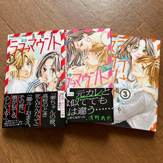 フラワー(flower)のラブ→マウント 全3巻 浅野あや(少女漫画)