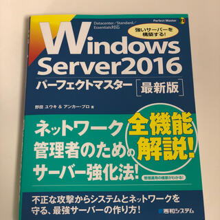 マイクロソフト(Microsoft)のWindows Server 2016パーフェクトマスター 最新版(コンピュータ/IT)