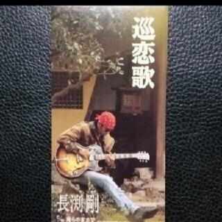 【送料無料】8cm CD♪長渕剛♪巡恋歌♪(ポップス/ロック(邦楽))