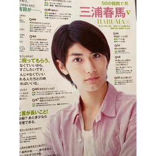 三浦春馬 切り抜き 雑誌 SEVENTEEN 2010年9月 君に届け(印刷物)