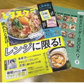 カドカワショテン(角川書店)のなきむしうめぴょん様 レタスクラブ 9月号(料理/グルメ)