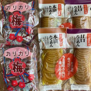 お得 たくあん カリカリ梅 4袋 セット(漬物)
