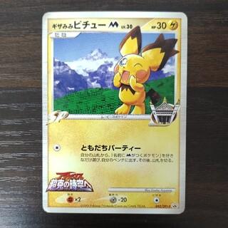 ニンテンドウ(任天堂)のギザみみピチューM (ポケモンカード)(シングルカード)