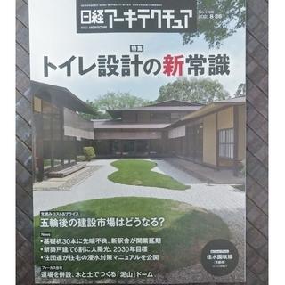 ニッケイビーピー(日経BP)の日経アーキテクチュア トイレ設計の新常識(専門誌)