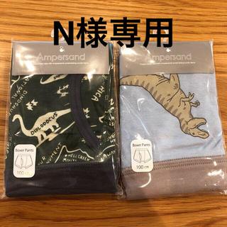 アンパサンド(ampersand)の恐竜ボクサーパンツ (下着)