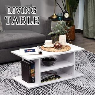 リビングテーブル センターテーブル コーヒーテーブル ホワイト 白 北欧(ローテーブル)