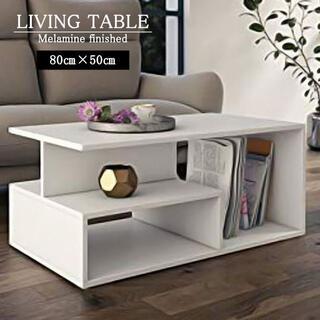 テーブル リビングテーブル センターテーブル コーヒーテーブル ホワイト 白(ローテーブル)