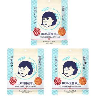 イシザワケンキュウジョ(石澤研究所)の新品未開封 毛穴撫子 お米のマスク 10枚入×3SET(パック/フェイスマスク)