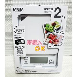 タニタ(TANITA)の新品 タニタ デジタルクッキングスケール KJ-213 2kg ホワイト(白)(調理道具/製菓道具)