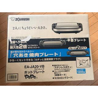 ゾウジルシ(象印)の【新品未使用】ZOJIRUSHI ホットプレート EA-JA20-VB(ホットプレート)