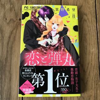 フラワー(flower)の恋と弾丸 8(少女漫画)
