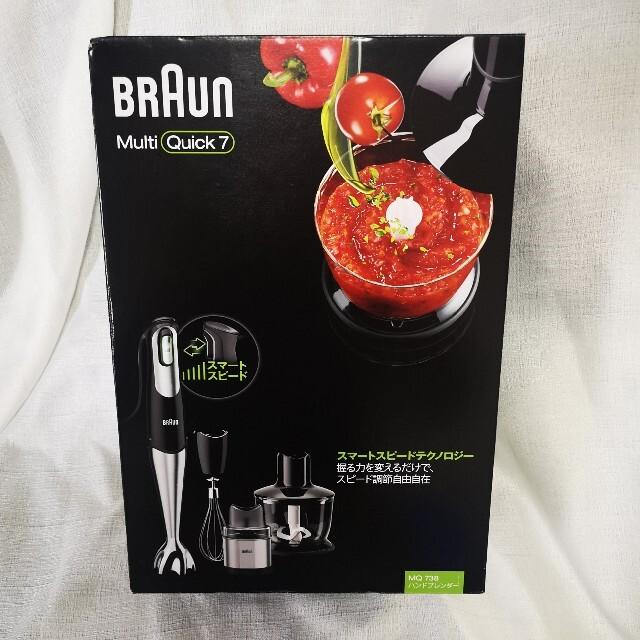 BRAUN(ブラウン)のBRAUN ブレンダー マルチクイック7 スマホ/家電/カメラの調理家電(フードプロセッサー)の商品写真