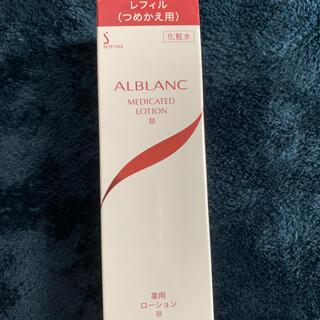 ソフィーナ(SOFINA)のアルブラン 薬用ローションⅢ 詰め替え(化粧水/ローション)