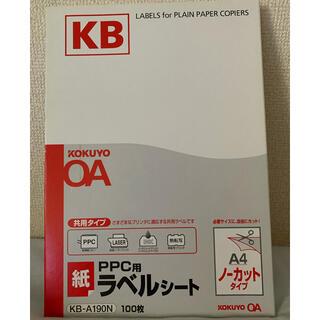 コクヨ(コクヨ)のKOKUYO PPCラベルシート 紙ラベル ノーカット(オフィス用品一般)