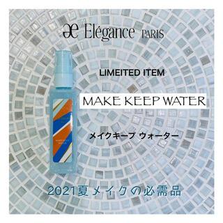 Elégance. - Elegance エレガンス MAKE KEEP WATER