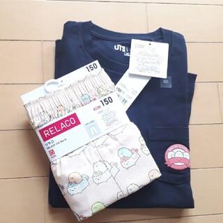 ユニクロ(UNIQLO)のすみっこぐらし Tシャツとリラコセット 150 新品未使用(その他)