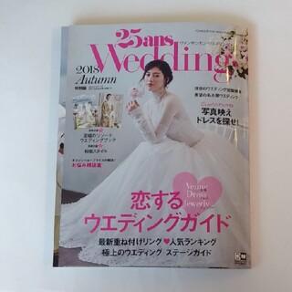 コウダンシャ(講談社)の25ans wedding 2018Autumn 特別版(ノンフィクション/教養)