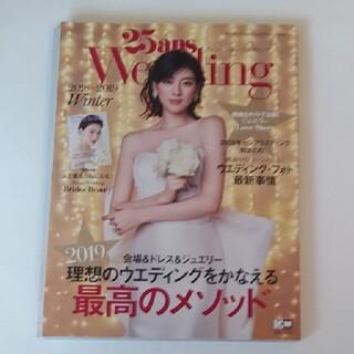 コウダンシャ(講談社)の25ans Wedding 2018 Winter(ノンフィクション/教養)